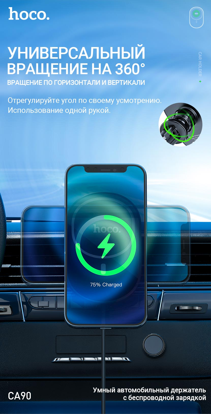 hoco news ca90 powerful magnetic car holder with wireless charging rotation ru