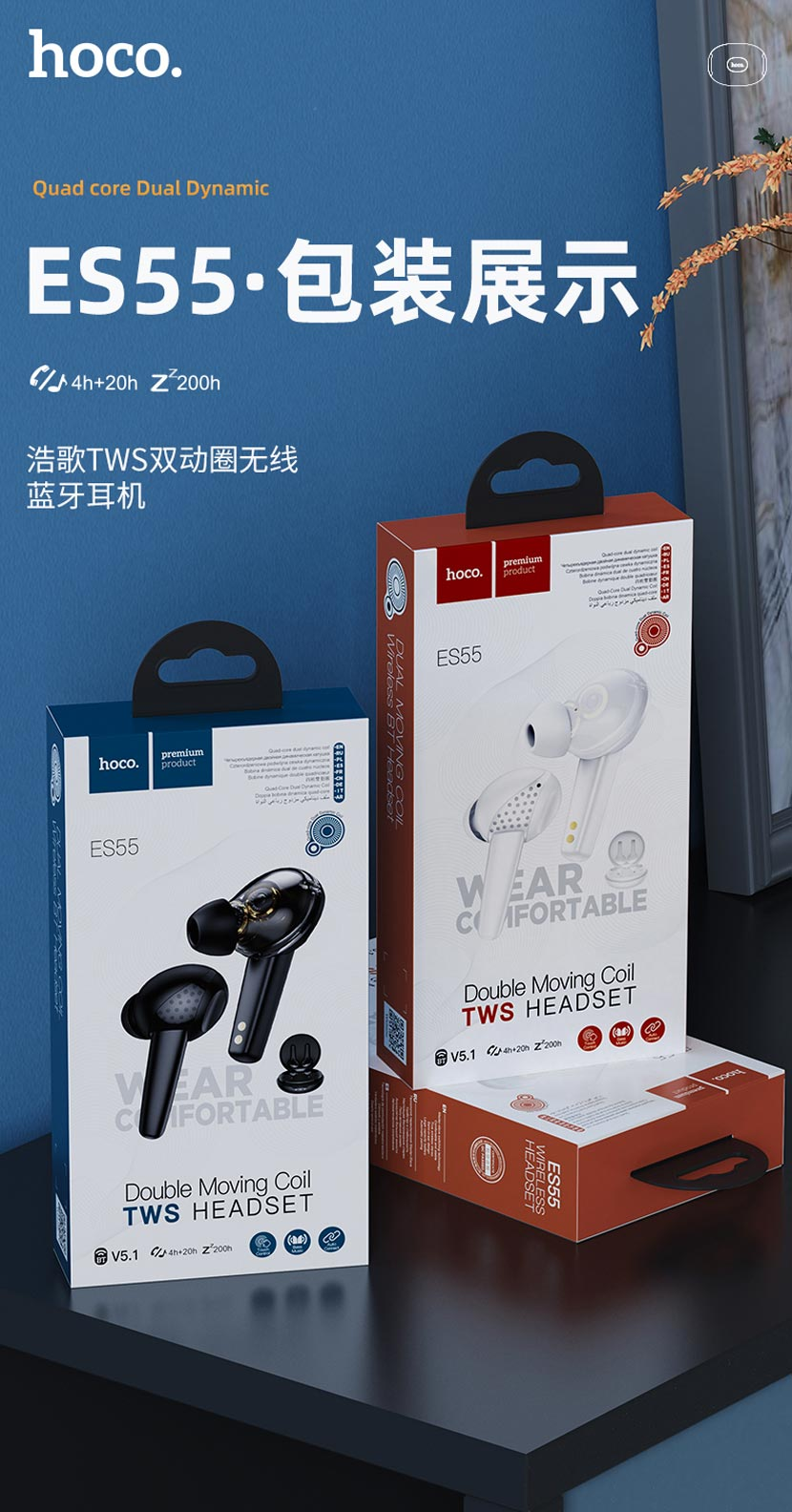 hoco news es55 songful tws dual moving coil wireless bt headset package cn