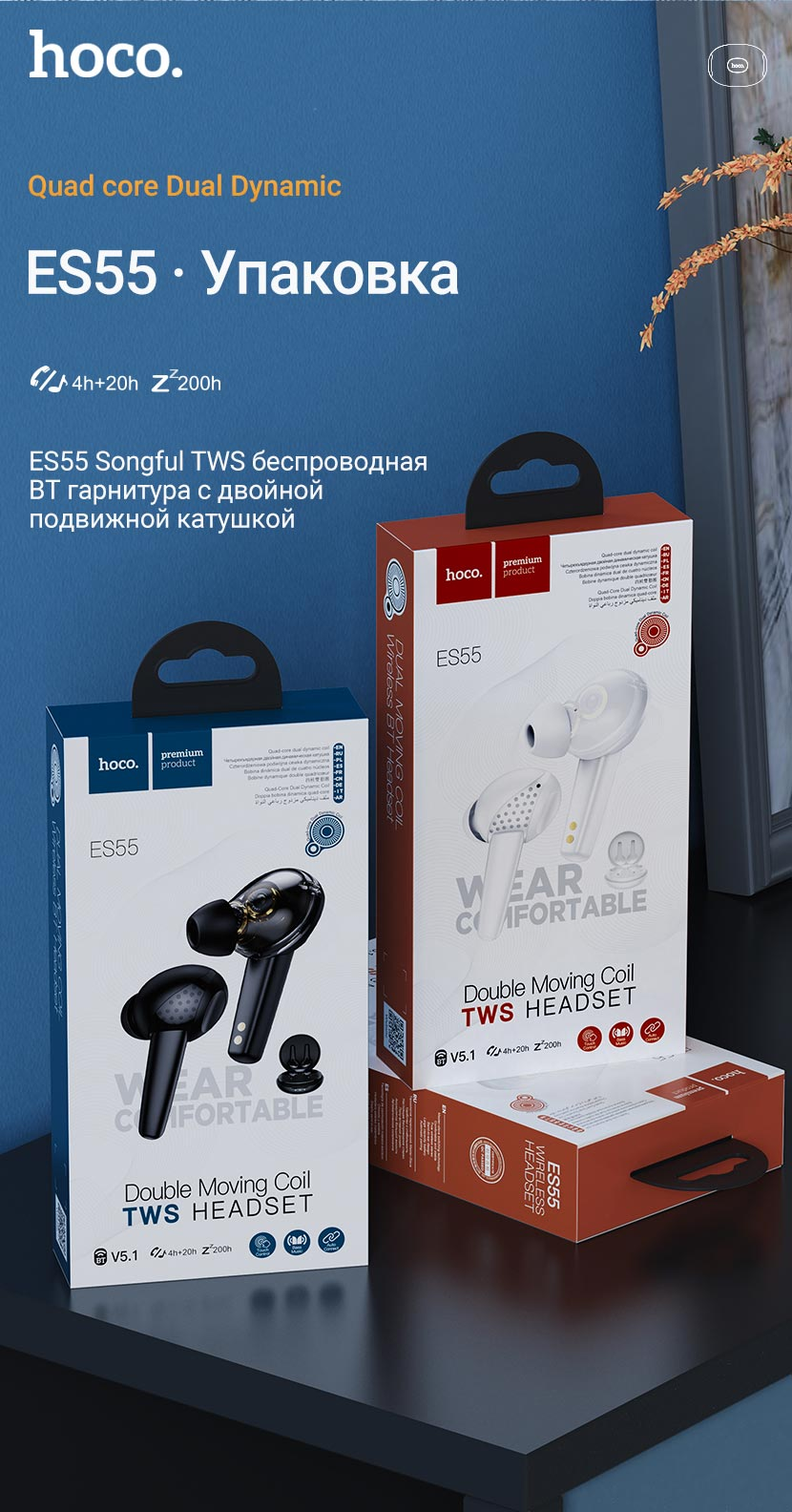 hoco news es55 songful tws dual moving coil wireless bt headset package ru