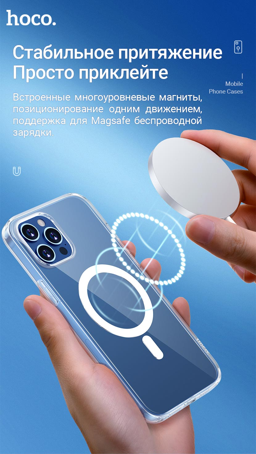 hoco news transparent tpu magnetic protective case for iphone12 adsorption ru
