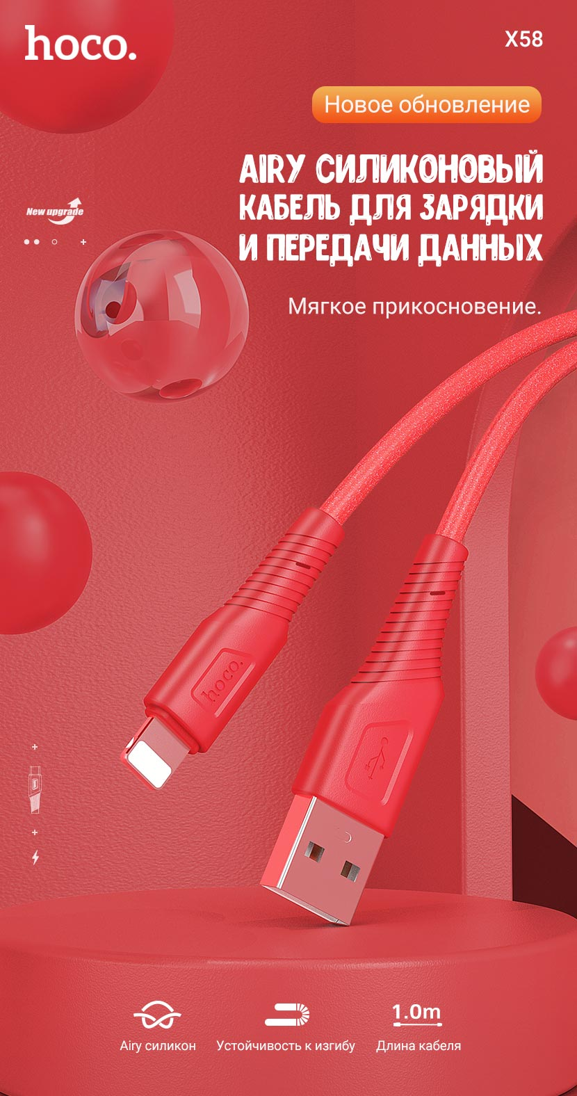 hoco news x58 airy silicone charging data cable ru